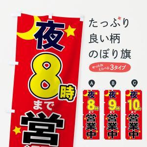 のぼり のぼり旗 夜10時まで営業中 goods-pro