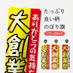 のぼり旗 大創業祭|goods-pro