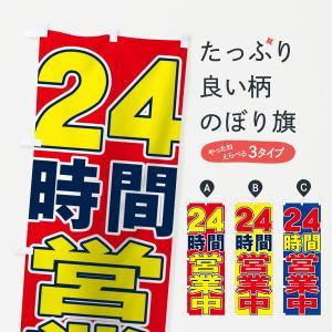 のぼり のぼり旗 24時間営業中 goods-pro