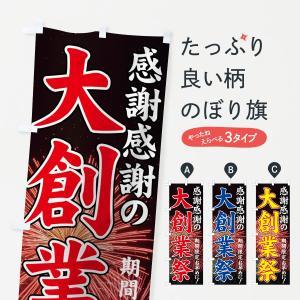 のぼり旗 感謝感謝の大創業祭|goods-pro