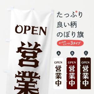 のぼり のぼり旗 営業中|goods-pro