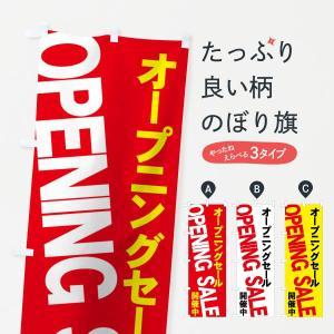 のぼり旗 オープニングセール開催中|goods-pro