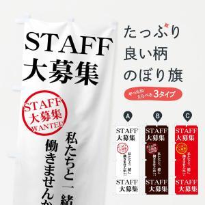 のぼり旗 STAFF大募集|goods-pro