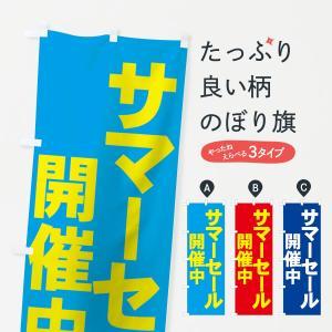 のぼり旗 サマーセール開催中|goods-pro