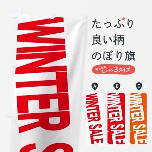 のぼり旗 WINTER SALE|goods-pro
