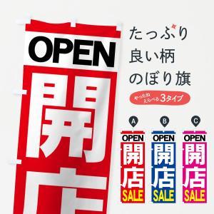 のぼり旗 開店SALE|goods-pro