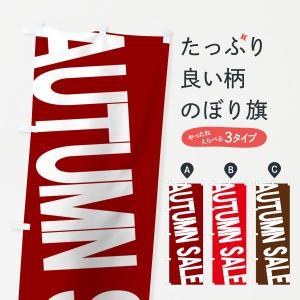 のぼり旗 AUTUMN SALE|goods-pro