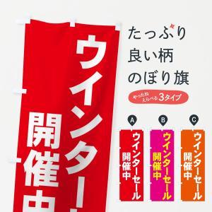 のぼり旗 ウインターセール開催中 goods-pro