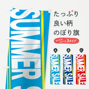 のぼり旗 SUMMER SALE|goods-pro