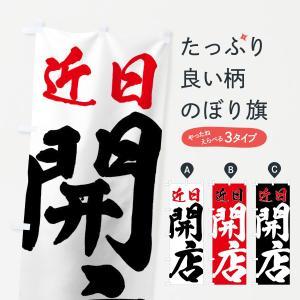 のぼり旗 近日開店|goods-pro