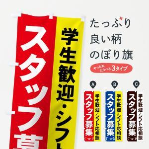 のぼり旗 スタッフ募集|goods-pro