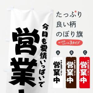 のぼり のぼり旗 今日も愛情いっぱいで営業中 goods-pro