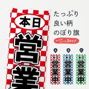 のぼり のぼり旗 本日営業中 goods-pro