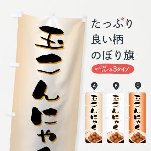のぼり旗 玉こんにゃく|goods-pro
