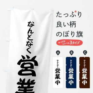 のぼり のぼり旗 なんとなく営業中 goods-pro