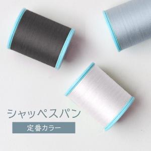 シャッペスパン ミシン糸 60番 黒・白・定番色 200m|goods-pro