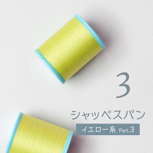 シャッペスパン ミシン糸 60番 黄色 200m Part3|goods-pro