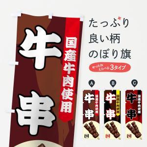 のぼり旗 牛串|goods-pro