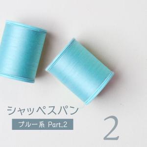 シャッペスパン ミシン糸 60番 青色 200m Part2|goods-pro