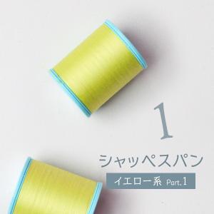 シャッペスパン ミシン糸 60番 黄色 200m Part1|goods-pro