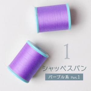 シャッペスパン ミシン糸 60番 紫色 200m Part1|goods-pro