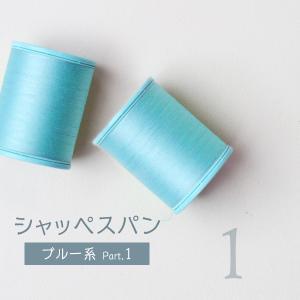 シャッペスパン ミシン糸 60番 青色 200m Part1|goods-pro
