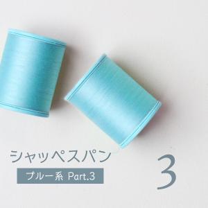 シャッペスパン ミシン糸 60番 青色 200m Part3|goods-pro