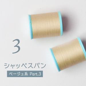 シャッペスパン ミシン糸 #60 60番 ベージュ/茶 200m Part3|goods-pro