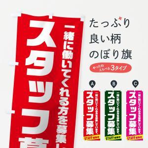 のぼり のぼり旗 スタッフ募集|goods-pro