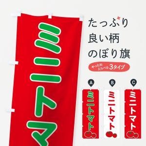 のぼり旗 ミニトマト|goods-pro
