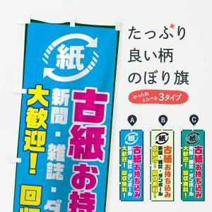のぼり旗 古紙お持ち込み goods-pro