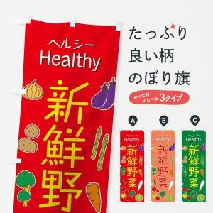 のぼり旗 ヘルシー|goods-pro