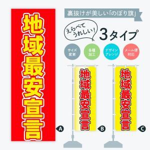 のぼり旗 地域最安宣言|goods-pro