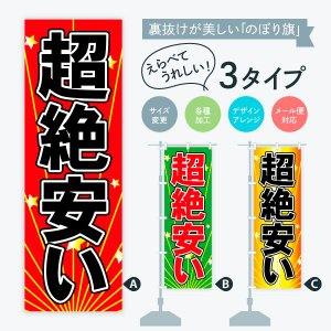 のぼり旗 超絶安い|goods-pro