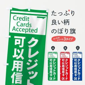 のぼり旗 クレジットカードOK|goods-pro