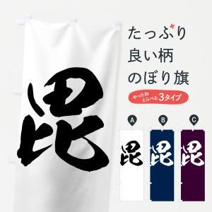 のぼり旗 毘|goods-pro