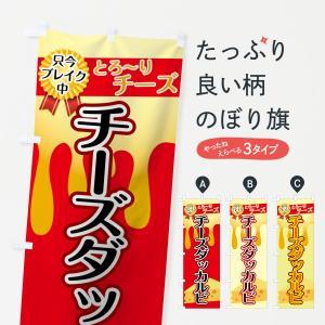 のぼり旗 チーズダッカルビ|goods-pro