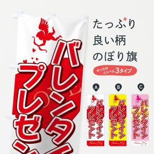 のぼり旗 バレンタインプレゼント|goods-pro