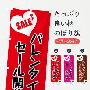 のぼり旗 バレンタインセール開催中|goods-pro