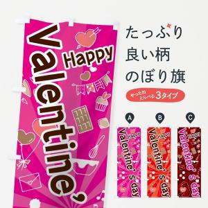 のぼり旗 バレンタインデー|goods-pro