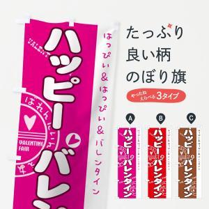 のぼり旗 ハッピーバレンタイン|goods-pro
