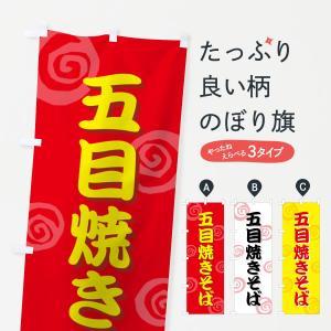 のぼり旗 五目焼きそば|goods-pro