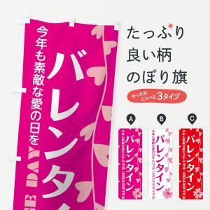 のぼり旗 バレンタインふぇあ|goods-pro