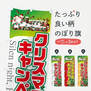 のぼり旗 クリスマスキャンペーン goods-pro