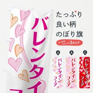 のぼり旗 バレンタインフェアー|goods-pro