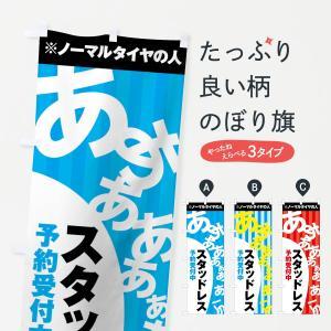 のぼり旗 スタッドレス予約受付中|goods-pro