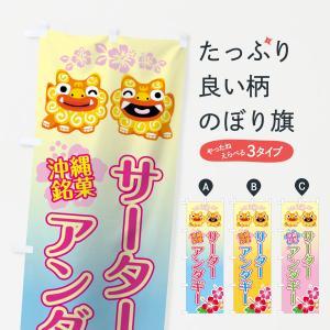 のぼり旗 サーターアンダギー goods-pro