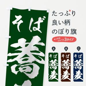 のぼり旗 蕎麦 goods-pro