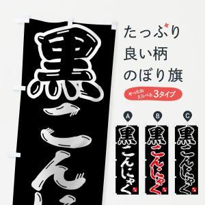 のぼり旗 黒こんにゃく|goods-pro