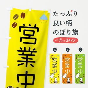 のぼり旗 カフェ営業中|goods-pro